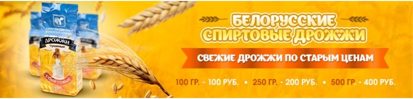 Дрожжи спиртовые Беларусь