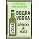 Дрожжи спиртовые  Белорусские
