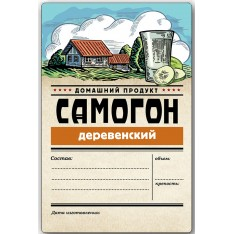 "Этикетка ""Самогон деревенский"""