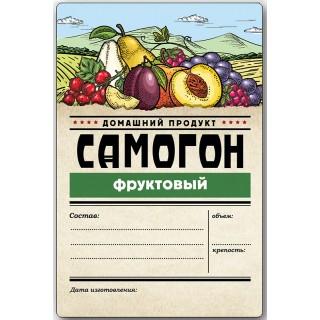 """Этикетка """" Самогон фруктовый """""""