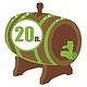 Бочки дубовые 20 литров