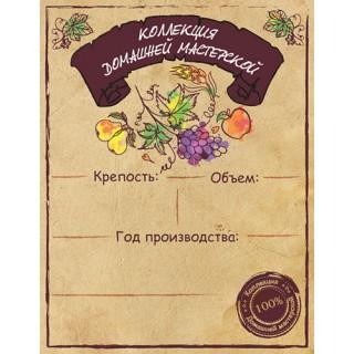 """Этикетка  """"Коллекция домашней мастерской"""""""