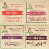 "Набор сегментов ""Sherry oak"",""Porto"",""Cherry brandy"",""Red wine"""