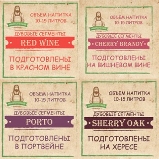 "Набор сегментов ""Sherry oak"",""Porto"",""Cherry brandy"",""Red wine"""