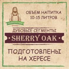 Дубовые палочки для виски «Херес» 60 гр.