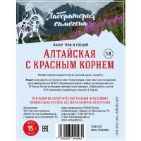 """Набор трав и специй """"Алтайская с красным корнем"""""""
