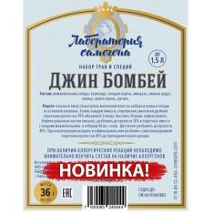 "Набор трав и специй ""Джин Бомбей"""