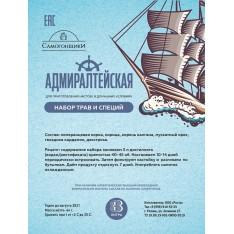 """Набор """"Адмиралтейская""""  44 гр."""