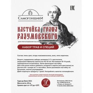 """Настойка """"Графа Разумовского"""""""