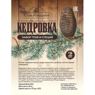 "Набор ""Кедровка"" 58 гр."