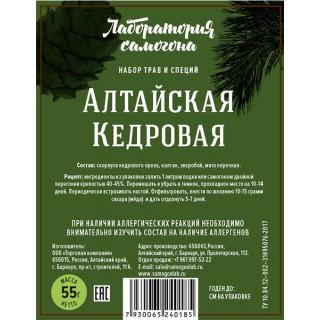 """Набор трав и специй """"Алтайская кедровая"""""""
