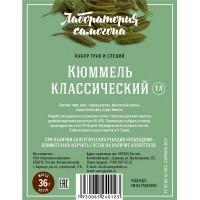 """Набор трав и специй """"Кюммель классический"""""""