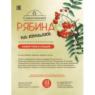 """Набор """"Рябина красная на коньяке"""" на 5 литров."""