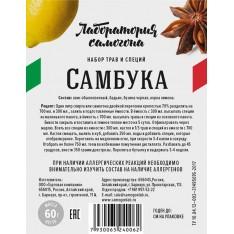 """Набор специй и трав """"Самбука"""""""