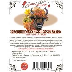 """Набор """"Зубровка злата"""" на 3 литра"""